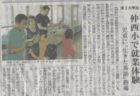 Ryukyu Shimpo acticle about our interns